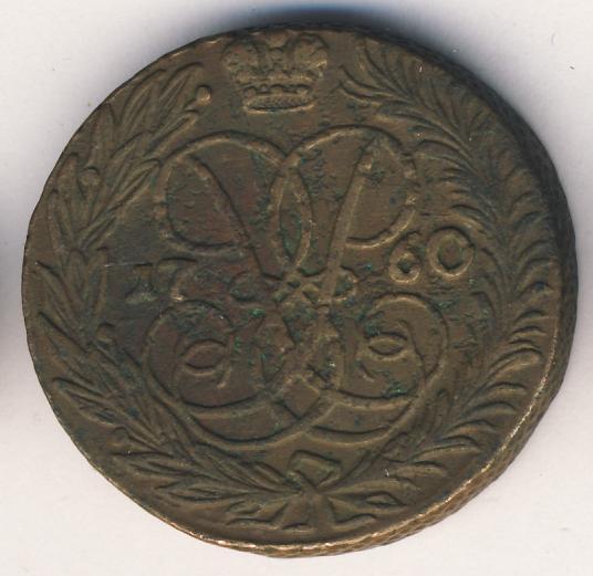 2 копейки 1760 г. Елизавета I. Номинал под св. Георгием. Красный монетный двор