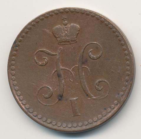 1 копейка 1841 г. СПМ. Николай I. Ижорский монетный двор