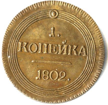 1 копейка 1802 г. КМ. Александр I Новодел. Сузунский монетный двор