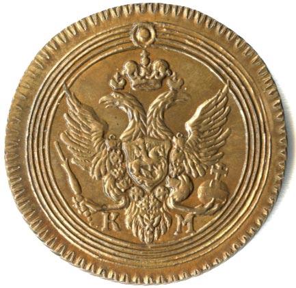 1 копейка 1802 г. КМ. Александр I. Новодел. Сузунский монетный двор