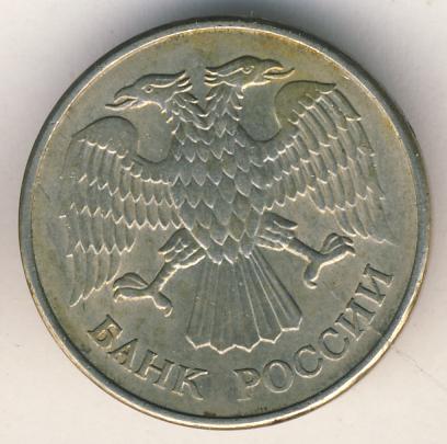 20 рублей 1993 г. ММД. Магнитные
