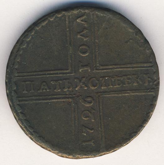 5 копеек 1726 г. МД. Екатерина I. Хвост орла узкий. Кадашевский монетный двор