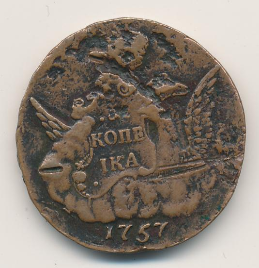 Копейка (петров-1р, ильин-1р). 1757.