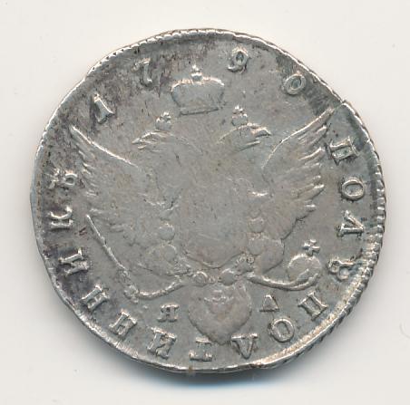 Полуполтинник 1790 г. СПБ ЯА. Екатерина II