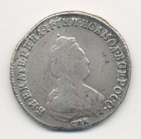 Полуполтинник 1790 г. СПБ ЯА. Екатерина II.