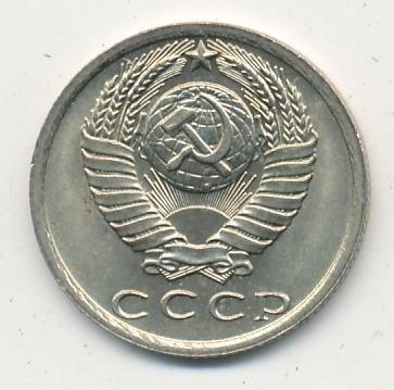 15 копеек 1981 г. Вторые колосья с внутренней стороны без остей