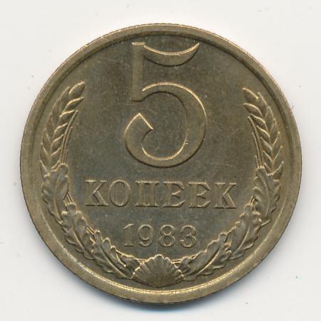 5 копеек 1983 г.