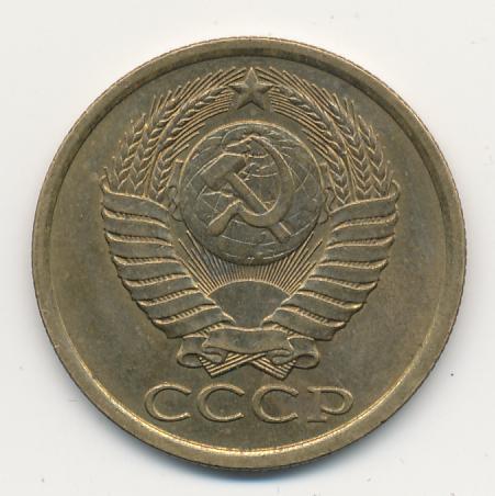 5 копеек 1983 г