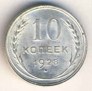 10 копеек 1928 г. Лицевая сторона - 1.1., оборотная сторона - Б