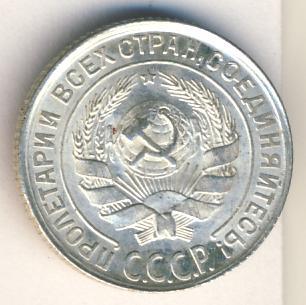 10 копеек 1928 г Лицевая сторона - 1.1., оборотная сторона - Б