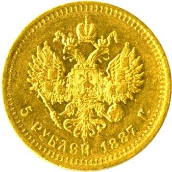 5 рублей 1887 г. (АГ) АГ. Александр III. Портрет с короткой бородой.