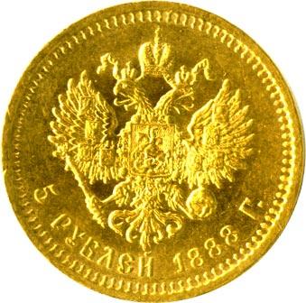 5 рублей 1888 г. (АГ) АГ. Александр III. Портрет с короткой бородой.