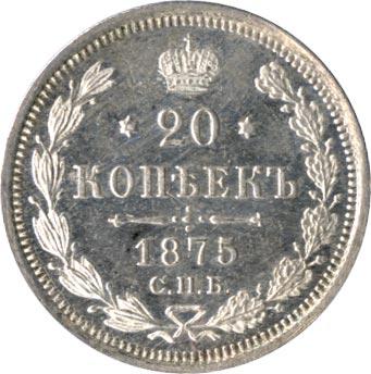 20 копеек 1875 г. СПБ HI. Александр II
