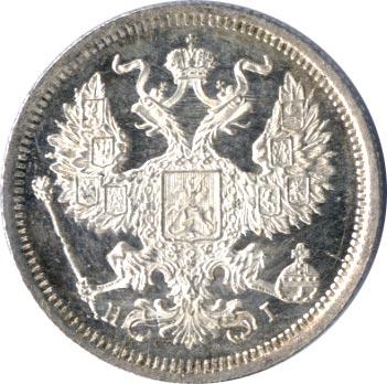 20 копеек 1875 г. СПБ HI. Александр II.
