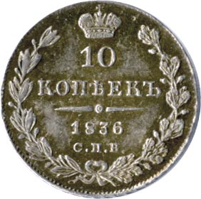 10 копеек 1836 г. СПБ НГ. Николай I