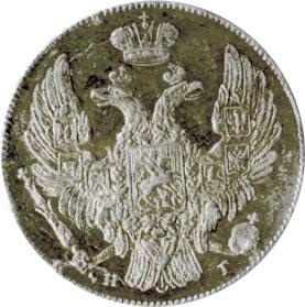 10 копеек 1836 г. СПБ НГ. Николай I.