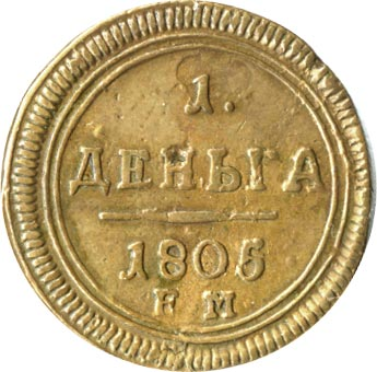 Деньга 1805 г. ЕМ. Александр I Екатеринбургский монетный двор