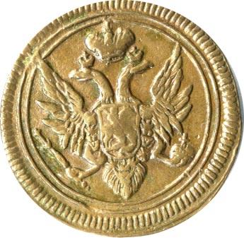 Деньга 1805 г. ЕМ. Александр I. Екатеринбургский монетный двор
