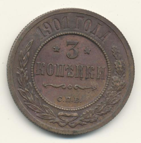 3 копейки 1901 г. СПБ. Николай II