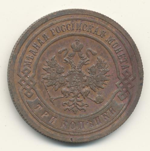 3 копейки 1901 г. СПБ. Николай II.