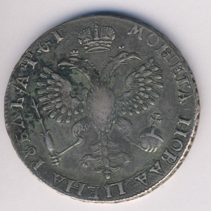 1 рубль 1719 г. OK. Петр I Портрет в латах. Заклепки на груди и рукаве