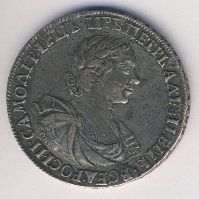 1 рубль 1719 г. OK. Петр I. Портрет в латах. Заклепки на груди и рукаве