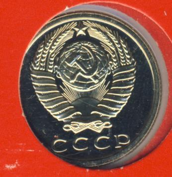 15 копеек 1980 г. Вторые колосья с внутренней стороны без остей