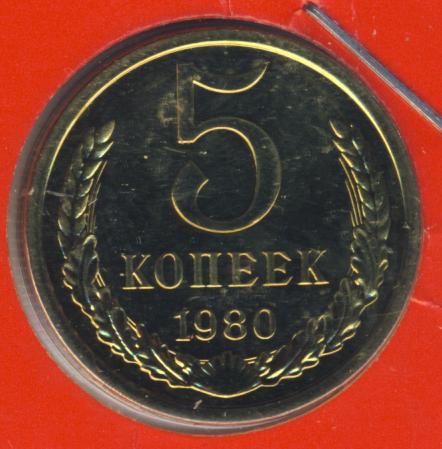 5 копеек 1980 г.