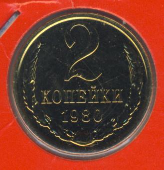2 копейки 1980 г.