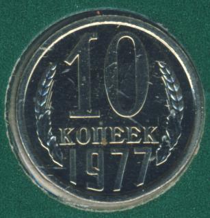 10 копеек 1977 г. Вторые колосья с внутренней стороны без остей