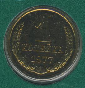 1 копейка 1977 г.