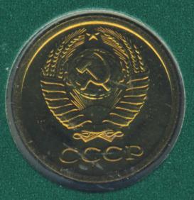 1 копейка 1977 г
