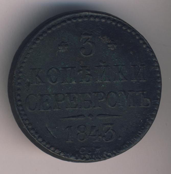3 копейки 1843 г. СМ. Николай I Сузунский монетный двор