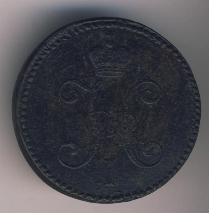 3 копейки 1843 г. СМ. Николай I. Сузунский монетный двор