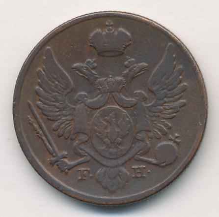 3 гроша 1830 г. FH. Для Польши (Николай I). Инициалы минцмейстера FH