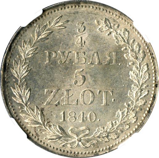 3/4 рубля - 5 злотых 1840 г. MW. Русско-Польские (Николай I). Бант образца 1841. Буквы MW
