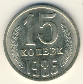 15 копеек 1986 г. Вторые колосья с внутренней стороны с остями