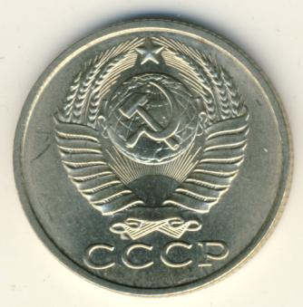 15 копеек 1987 г. Вторые колосья с внутренней стороны с остями