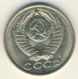 15 копеек 1991 м цена промокод альбонумизматико