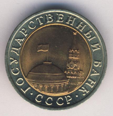 10 рублей 1991 г. ЛМД.