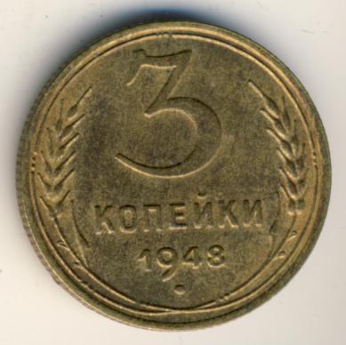 3 копейки 1948 г. Лицевая сторона - 1.1, оборотная сторона - В