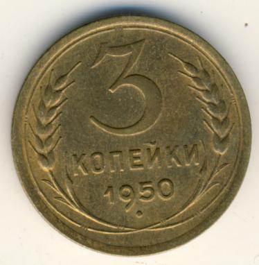 3 копейки 1950 г. Штемпель Б