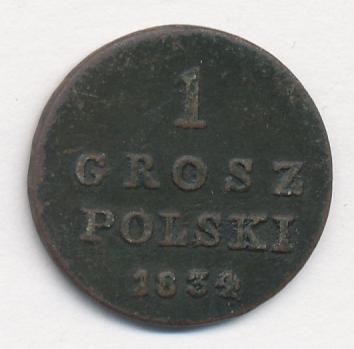 1 грош 1834 г. IP. Для Польши (Николай I). Инициалы минцмейстера IP