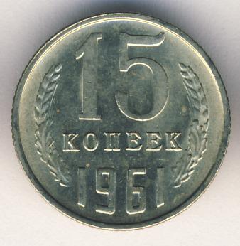 15 копеек 1961 г.
