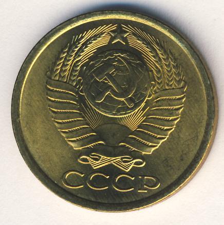 5 копеек 1982 г