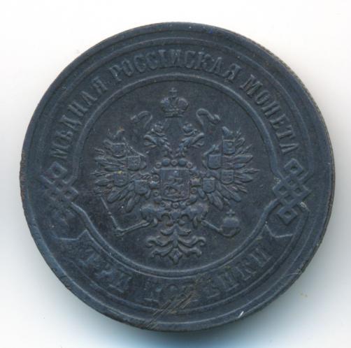 3 копейки 1867 г. ЕМ. Александр II. Екатеринбургский монетный двор. Новый тип