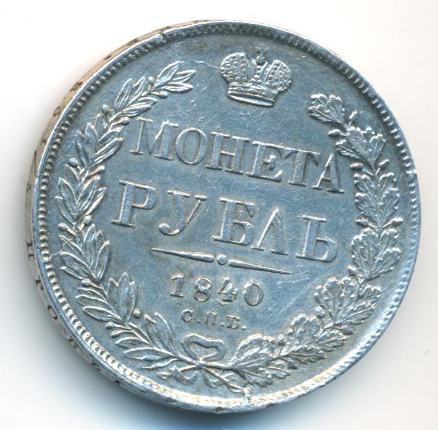1 рубль 1840 г. СПБ НГ. Николай I. Орел 1841. Орден св. Андрея меньше