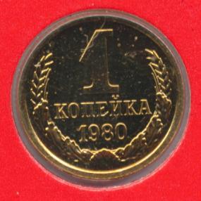 1 копейка 1980 г. Вторые колосья от земного шара с внутренней стороны с короткими остями