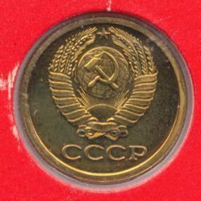 1 копейка 1980 г Вторые колосья от земного шара с внутренней стороны с короткими остями