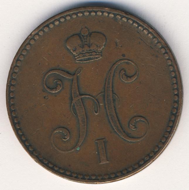 3 копейки 1841 г. СПМ. Николай I. Ижорский монетный двор